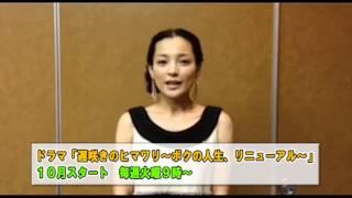 http://www.visionfactory.jp/artist/kuninaka/ フジテレビ系ドラマ「遅...