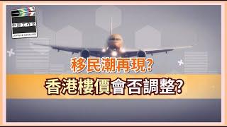 移民潮再現? 香港樓價會否調整?│中原測量師行
