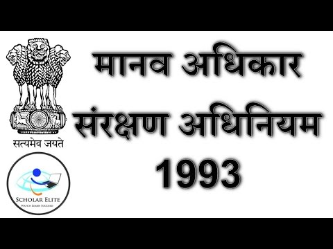 MPPSC SPECIAL Human Rights Act, 1993 (मानव अधिकार संरक्षण अधिनियम, 1993)