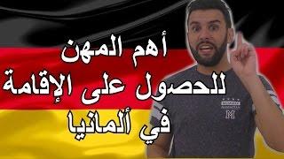 أهم المهن المطلوبة في ألمانيا للحصول على الفيزا, الإقامة أو الجنيسية الألمانية فيديو قنبلة لا يفوتك
