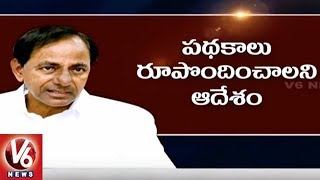 CM KCR Enhances MBC Loan Subsidy Upto 80 Per Cent | Hyderabad | V6 News