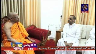 Siyatha TV News 12.00 PM – 20 – 05 – 2018 Thumbnail
