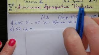 №2 стр 105 Урок 117 Математика 4 класс 2 часть Муравьева задача про порции пюре