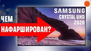 Чем НАФАРШИРОВАН Samsung TU8500? ОБЗОР телевизоров 2020 года