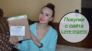 Посылка с сайта love-organic Февраль 2017/Органические покупки
