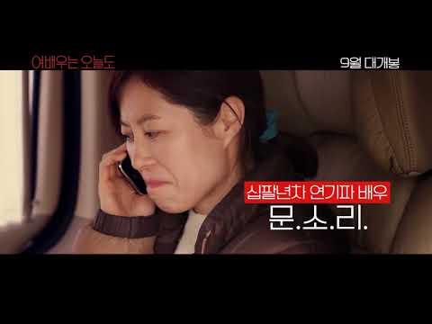 The Running Actress Korean Movie Trailer