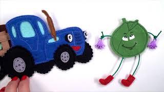 Сказка РАЗВИВАЙКА - Игра для детей малышей про Синий трактор по песне из мультфильма Овощи