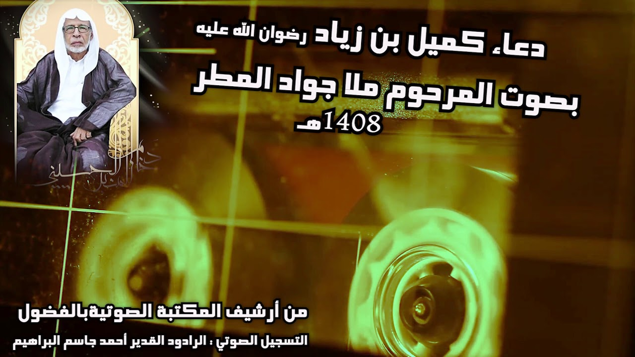 دعاء كميل بصوت المرحوم ملا جواد المطر 1408هـ Youtube