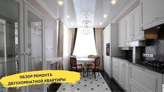Видео обзор ремонта двухкомнатной квартиры в Севастополе 60 м кв на ул. Парковая