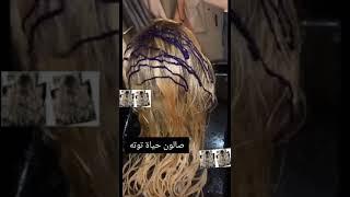 Blond trés clair