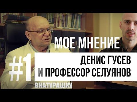 ПРОФЕССОР СЕЛУЯНОВ, ИНТЕРВЬЮ 2017 часть #1