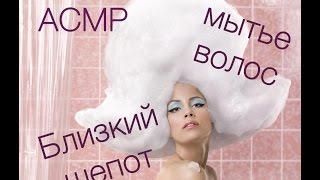 Асмр / Близкий шепот/ Пена / Как правильно мыть волосы(, 2016-03-29T08:31:02.000Z)