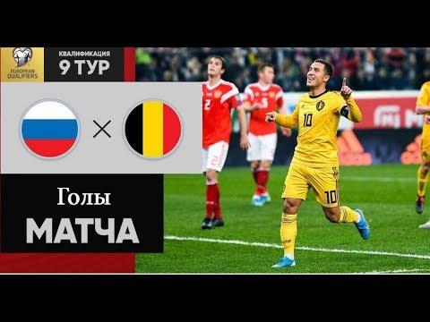 Россия-Бельгия | Голы матча[Vine]