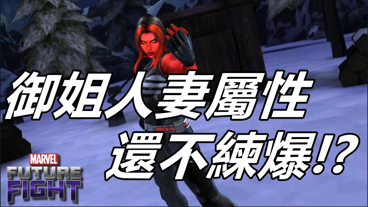 【漫威 未來之戰】人妻就是這麼棒  不朽浩克最佳隊長及工具人  LV60紅女浩克 PVE配置 導覽 MARVEL Future Fight LV60 Red She-Hulk PVE GamePlay