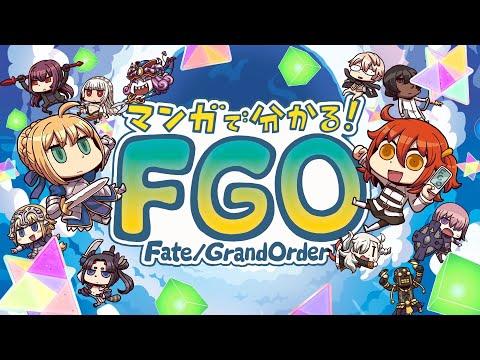 Fate/Grand Order |Anime da versão de Learning with Manga!
