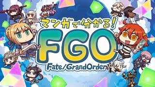 アニメ「マンガでわかる!Fate/Grand Order」
