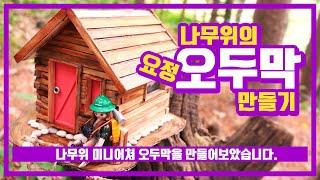 [DIY] 집콕 취미생활 나무위의 미니어쳐 오두막 만들…