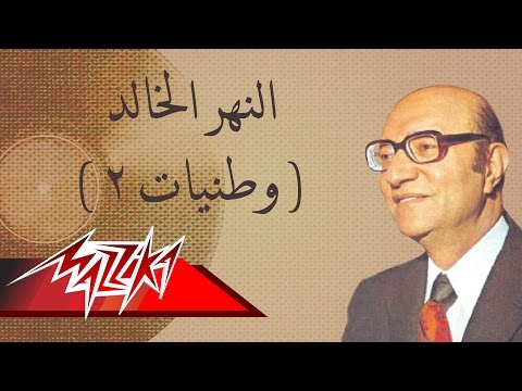 El Nahr El Khaled- Mohamed Abd El Wahab النهرالخالد(وطنيات2) - محمد عبد الوهاب