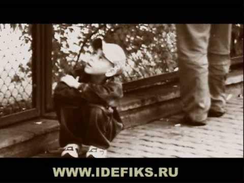 Идефикс - Карусель