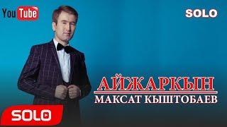 Максат Кыштобаев - Айжаркын / Жаныртылган 2018