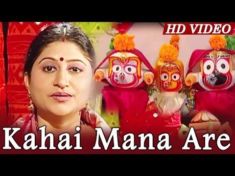 KAHAI MANA ARE କହଇ ମନ ଆରେ Odia Jagannatha Bhajan || Namita Agrawal ||