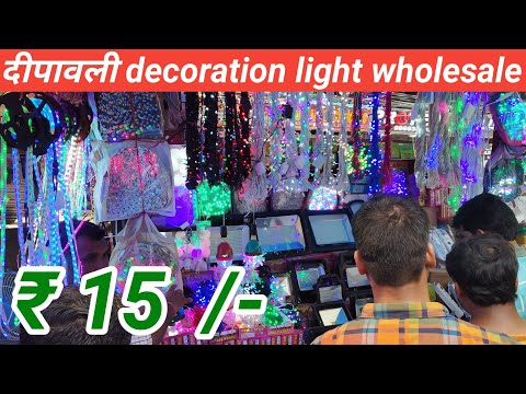 दिपावली decoration light wholesale Market!!decoration light wholesale market