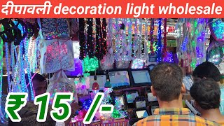 दिपावली decoration light wholesale Market !! decoration light wholesale market