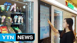 [기업] '자판기형 편의점' 등장...200개 상품 판…