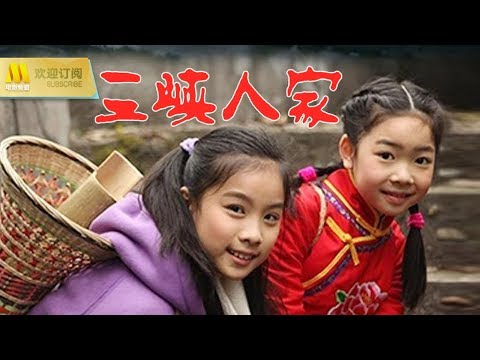 【1080 Full Movie】《三峡人家》 三峡神秘探险之旅,感受山峡的淳朴民风(罗天宇 / 崔岱 / 肖迦文 主演)