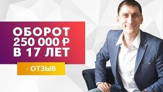 Оборот 250 000 в 17 лет! Ярослав Смирнов – о результатах в товарном бизнесе и планах на будущее