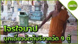 คนร้ายบุกเดี่ยวงัดตู้บริจาควัด-9-ตู้-23-04-62-ข่าวเย็นไทยรัฐ