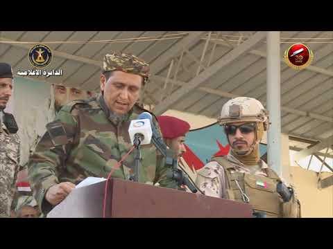 العرض العسكري  والذي أقيم في معسكر الجلاء بحضور اللواء أحمد سعيد بن بريك رئيس الجمعية الوطنية للمجلس بمناسبة عيد الاستقلال المجيد