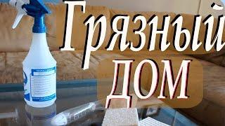 видео Как быстро убрать квартиру