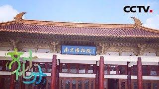 《文化十分》 20190716| CCTV综艺