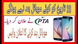 PTA Stopped From Non-Compliant Mobile phones موبائل  فون جام کرنے کا اعلان واپس