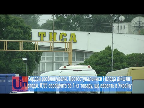 Протестувальники на кордоні і влада дійшли згоди. 0,55 євроцента за 1кг товару, що ввозять в Україну