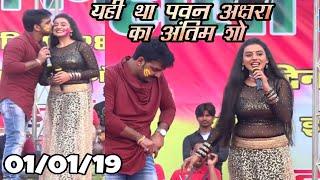 Mix - इस शो बाद अलग हो गए पवन और अक्षरा सिंह Pawan Singh And Akshara Singh Hit Show Of 2018