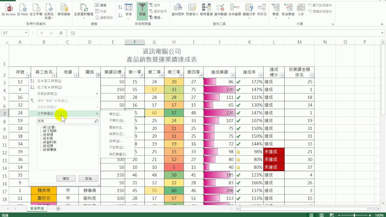 【Excel教學】63 顏色篩選【201702】 - YouTube