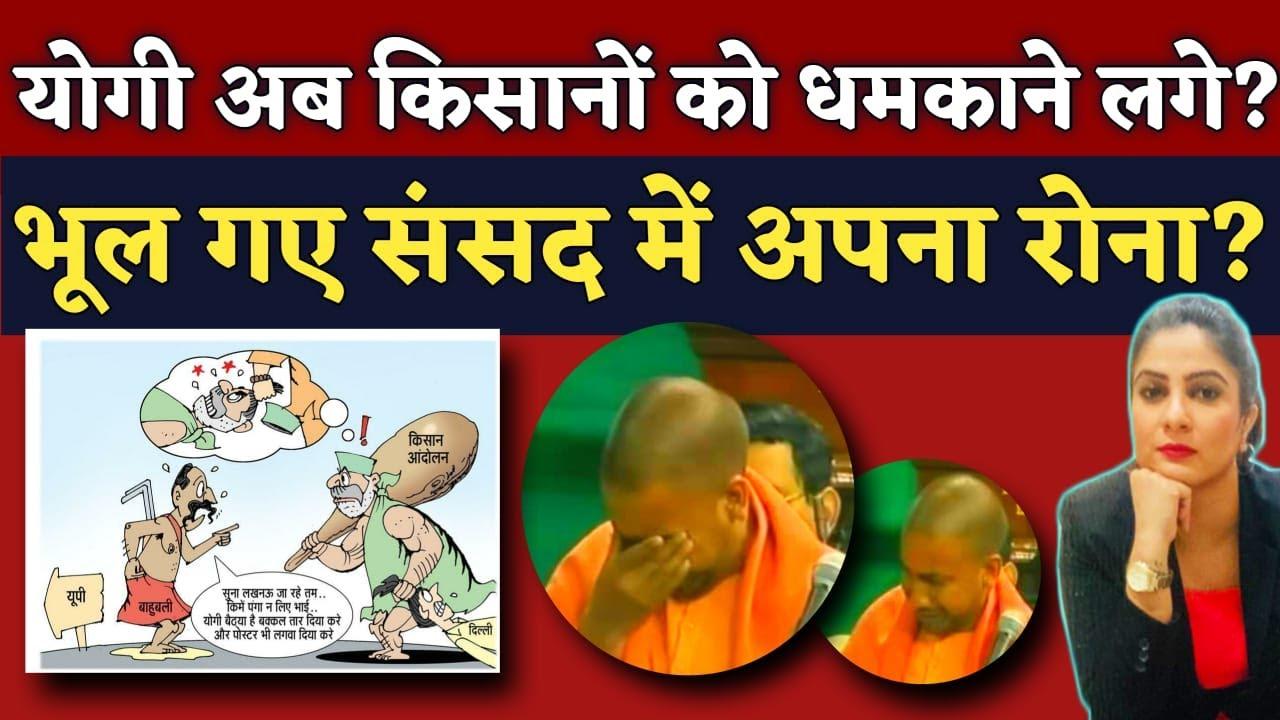 Rakesh Tikait का ऐसा कार्टून बनवाकर Yogi देश के किसानों को धमका रहे हैं...अपना संसद में रोना भूल गए?