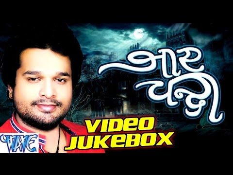 जा ऐ चन्दा || Ja Ae Chanda || Video JukeBOX || Bhojpuri Sad Songs 2016 new