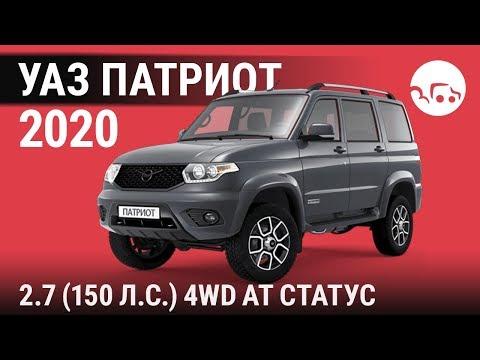 УАЗ Патриот 2020 2.7 (150 л.с.) 4WD АТ Статус - видеообзор