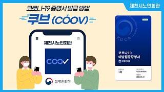코로나-19 백신증명서 발급받기_쿠브(COOV) screenshot 3
