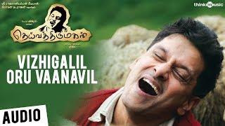 Deiva Thiirumagal | Vizhigalil Oru Vaanavil Song | Vikram, Anushka, Amala Paul | G.V. Prakash Kumar