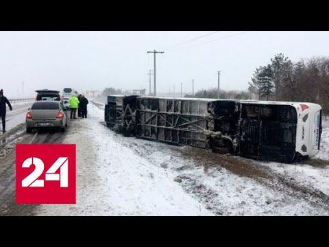 ⚡️СРОЧНАЯ НОВОСТЬ. Смертельное ДТП в Турции: перевернулся автобус с россиянами - Россия 24 