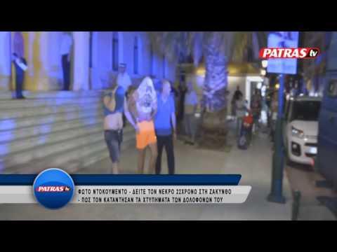 ZAKYNTHOS FOTO PATRAS TV
