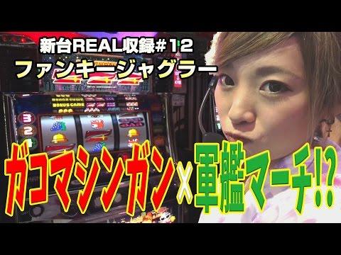パチスロ【ファンキージャグラー】新台REAL収録 ♯12