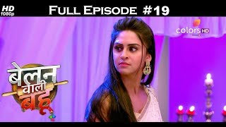 Belanwali Bahu - 8th February 2018 - बेलन वाली बहू - Full Episode