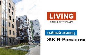 ЖК «Я-Романтик» отзыв Тайного жильца. Seven Suns Development. Новостройки Санкт-Петербурга