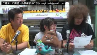 Recorded on 2015/06/13 12:00 まちかわラジオ vol.0155 まちづくり川口...