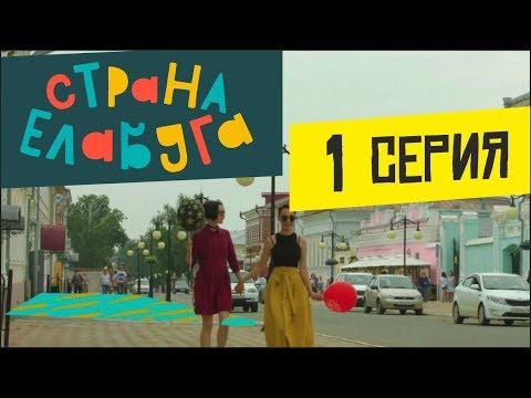 Страна Елабуга - 1 серия